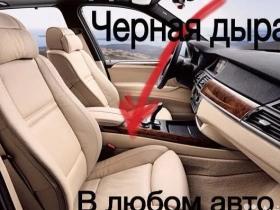 Уплотнители в зазор автомобильного сиденья VW Golf